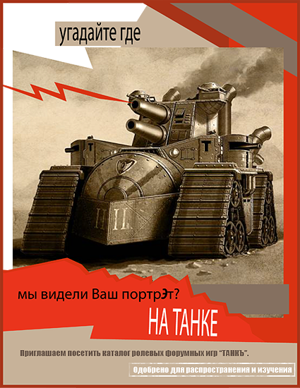 http://tank.mybb.ru/files/000e/fd/f7/71391.png
